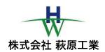各社ロゴ萩原工業